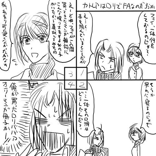 カトレア漫画08