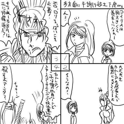カトレア漫画09