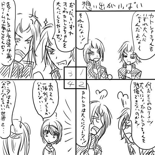 カトレア漫画11