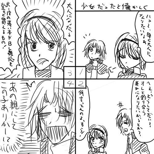 カトレア2漫画01