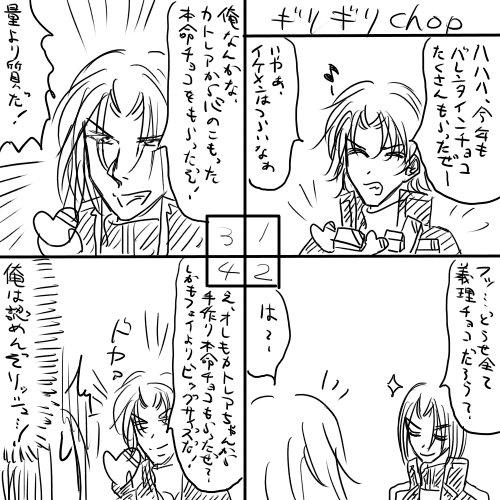 バレンタイン漫画6