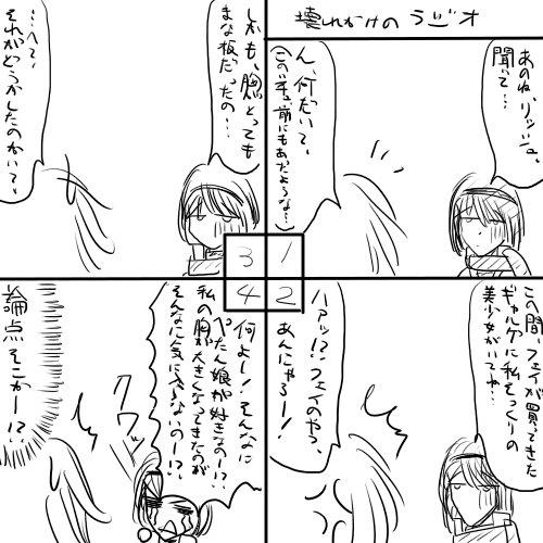 カトレア2漫画03