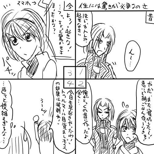 カトレア2漫画04