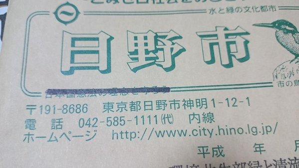 日野市役所の封筒