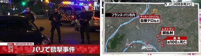 パリで自爆テロ