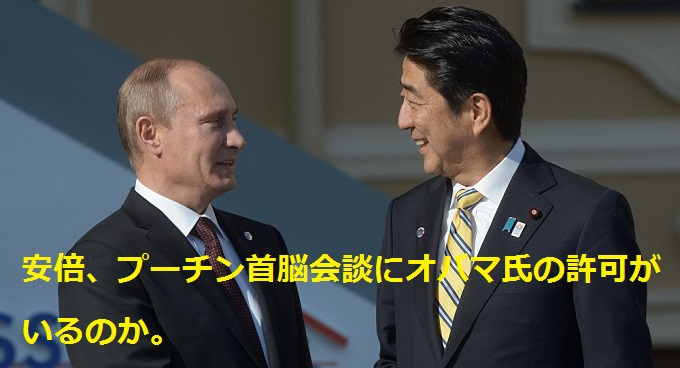 プーチン大統領の訪日期日