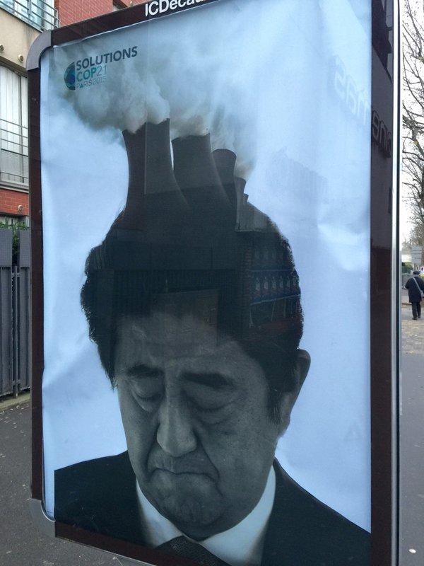 COP21が開かれるパリ北方の街頭に掲げられたポスター。