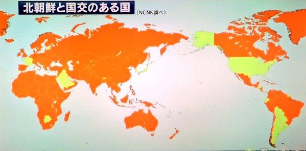 北朝鮮と国交