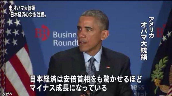 オバマ大統領もこう明言