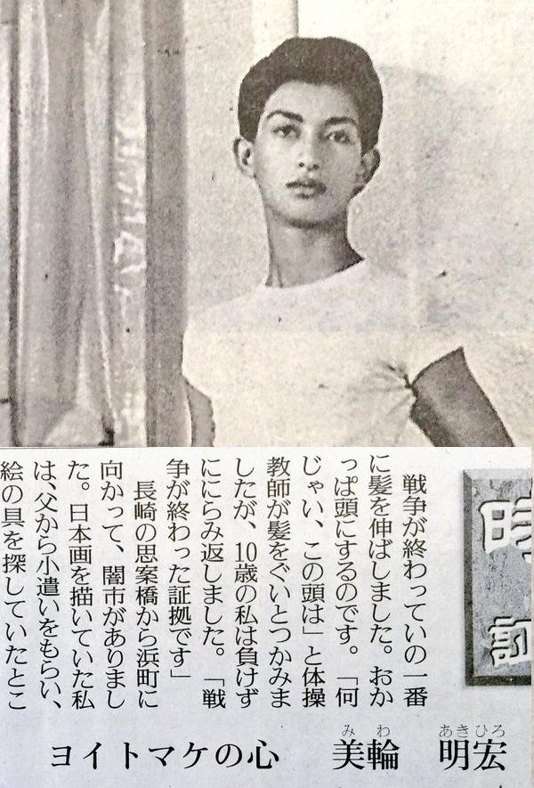 14歳の頃の美輪さん