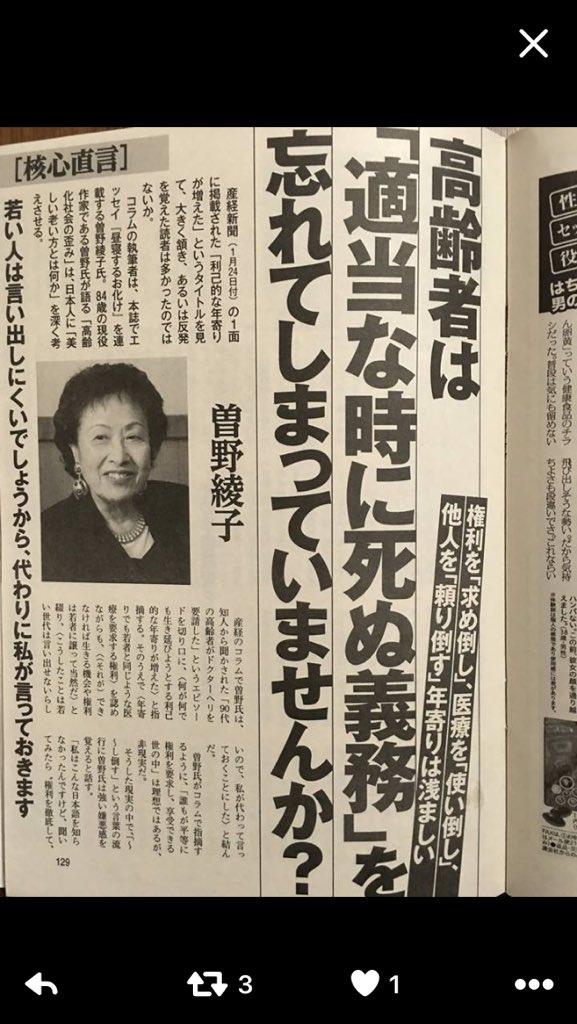 曽野綾子、凄え。