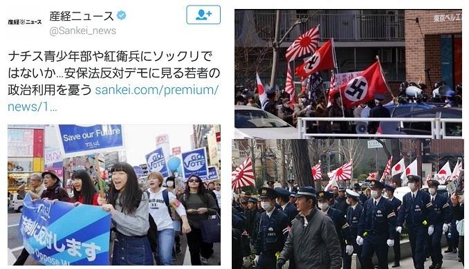 ナチスそっくりなデモは他にいろいろある