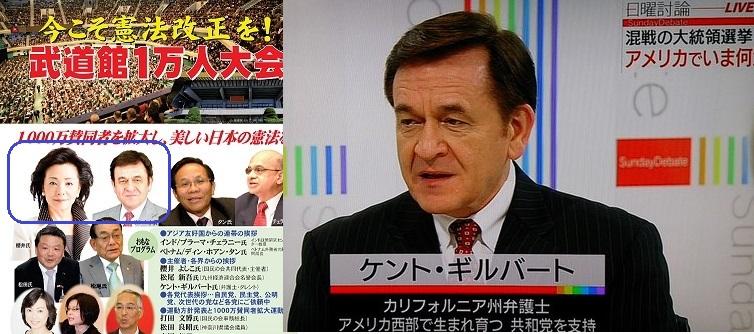 ケント・ギルバート 日本会議