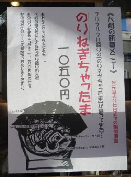 1512-ohzakura2.jpg