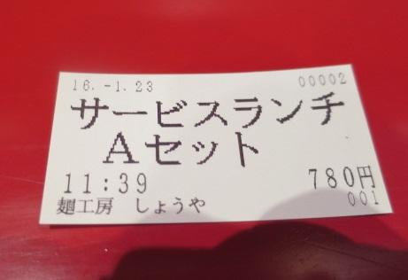 160123-shoya3.jpg