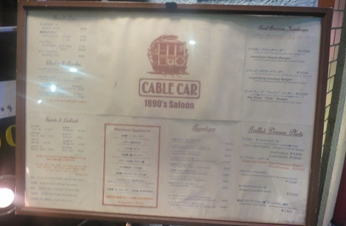cable-car3.jpg
