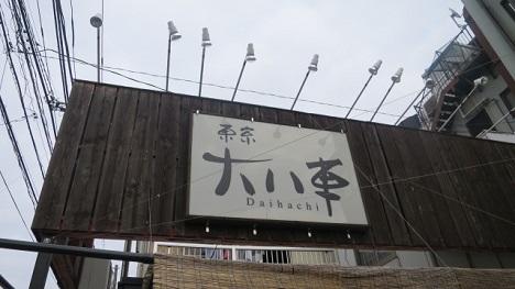daihachi3.jpg