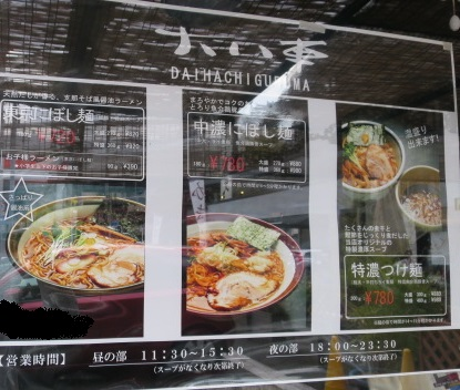 daihachi4.jpg