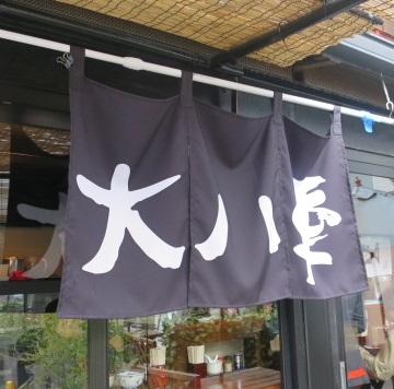 daihachi5.jpg