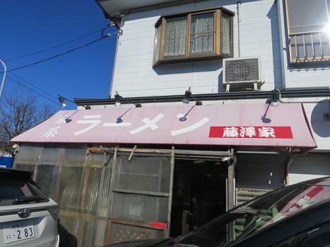 fujisawaya1.jpg