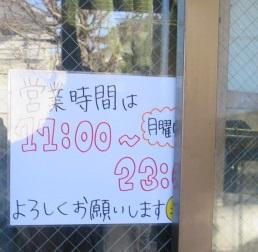 fujisawaya11.jpg