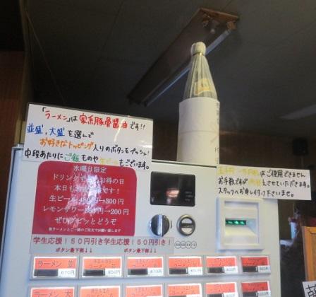fujisawaya13.jpg