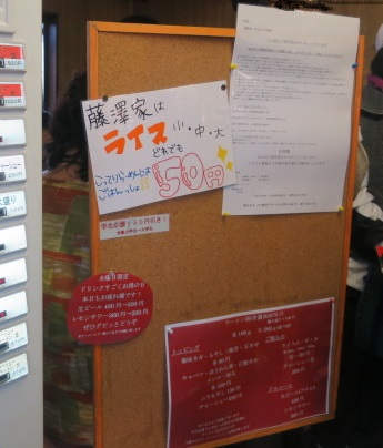 fujisawaya14.jpg