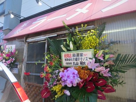 fujisawaya3.jpg