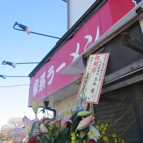 fujisawaya7.jpg