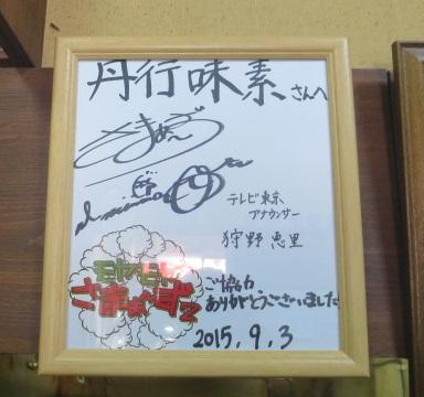 fukaya11.jpg