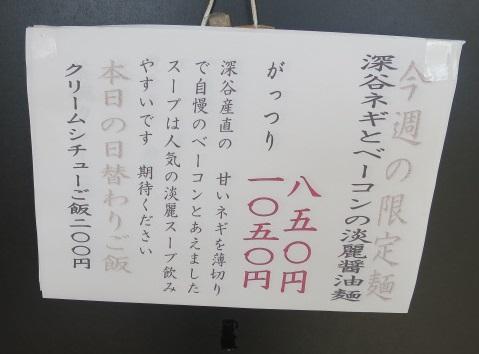 fukaya2.jpg