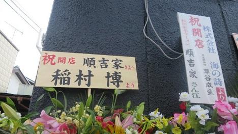 jyunkichi7.jpg
