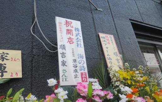 jyunkichi8.jpg