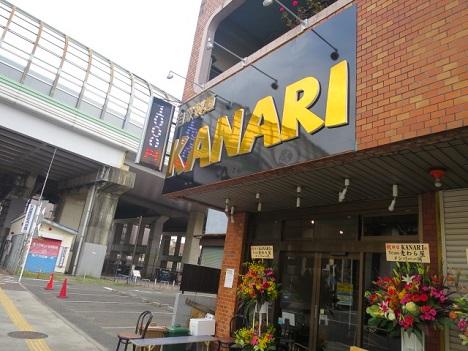 kanari1.jpg