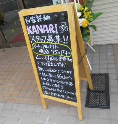 kanari7.jpg