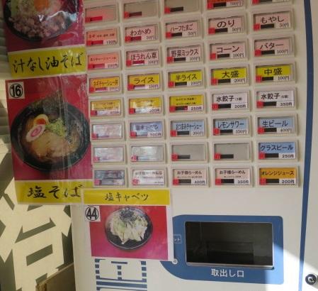 nakada-gs12.jpg