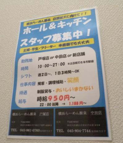 nakada-gs13.jpg