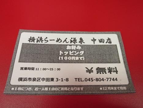 nakada-gs20.jpg