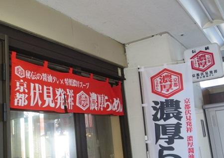 noko-shoyu11.jpg