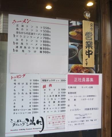 rd-mangetsu3.jpg