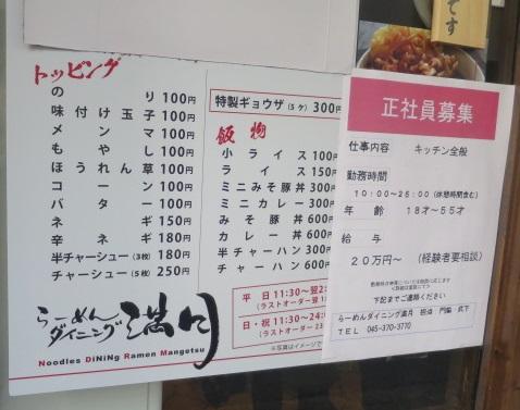 rd-mangetsu5.jpg