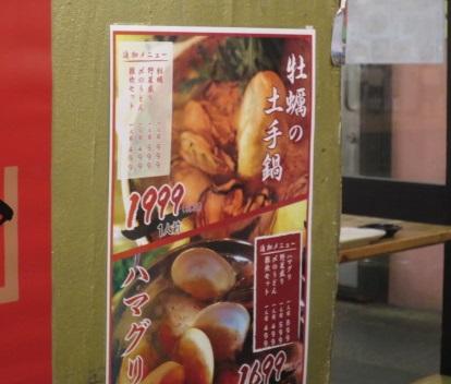 robata-kaimaru2.jpg