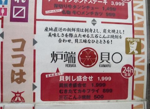 robata-kaimaru3.jpg
