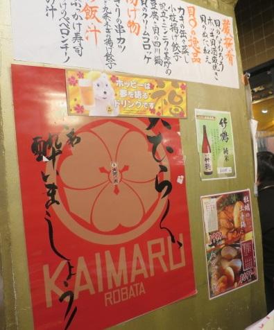 robata-kaimaru4.jpg