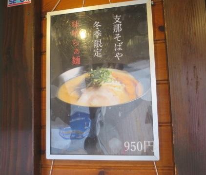 sn-miso1.jpg