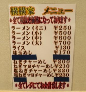 t-yokoyoko34.jpg