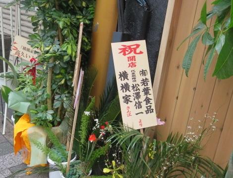 t-yokoyoko8.jpg