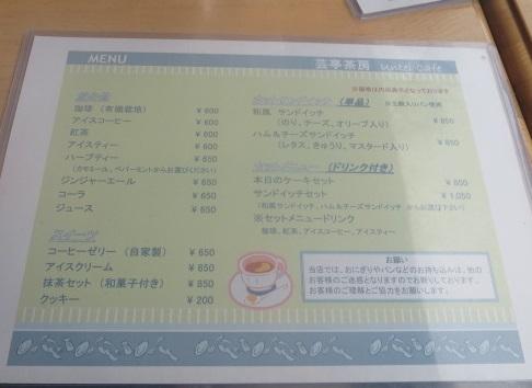 untei-cafe3.jpg