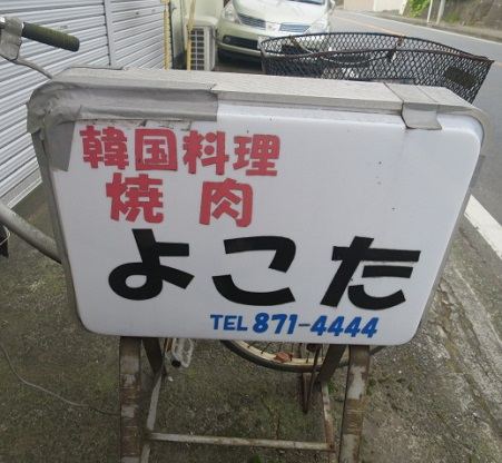 y-yokota4.jpg