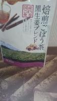 モニター牛蒡茶